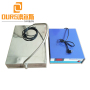 25KHZ/40khz/80khz 1200W Multi-frequency Customized Submersible Ultrasonic Transducer For Degrease Condenser