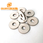 Factory Sales 50X20X6.5mm piezoelectric ring piezoelectric ceramics for Nonwoven Face Mask ultrasonic welding transducer