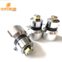 28K/50K/60K/70K/84K Four Frequency Adjustable Ultrasonic Cleaning Transducer Vibrator Sensor Used On Water Cleaner Tank