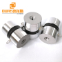 Factory Production 120KHZ 60W High Frequency  Different Types Ultrasound Transducers For Ultrasonic Cleaning