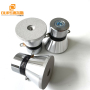 60Watt Output Power Piezoelectric Ultrasound Cleaning Transducer Used On Automatic Vegetable Coffee Cup Cleaner Tank