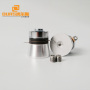 60W 40KHz Ultrasonic Transducer For Ultrasonic Cleaning Machine