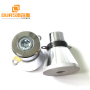 28khz 60w pzt4 Ultrasonic Sensor For Cleaning and Descaling of Laboratory Utensils