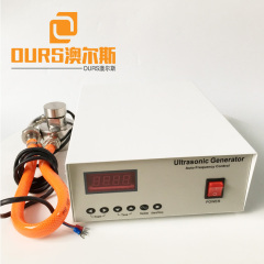 33KHZ 300W Ultrasonic Vibration Generator For Metallurgical Industry