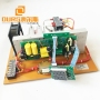28KHZ/40KHZ 1800W Ultrasonic Generator PCB With Display Board CE Type For Ultrasonic Cleaner