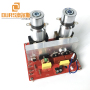 200W 25KHZ-40KHZ Ultrasonic Washers Generator PCB With Ultrasonic Transducer Used In Industrial Washing Machine