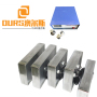28KHZ  300W Waterproof Ultrasonic Transducer Plate And Generator For Cleaning Hard Electroplate