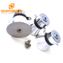 PZT 4 Materials 100w 28Khz  Ultrasonic Piezo Transducer For Ultrasonic Parts Cleaner
