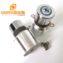 28khz 50w Ultrasonic Cleaning Power Transducers For Industrial Cleaner