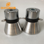 60w Acoustic Transducer Cleaning Ultrasonic Transducer 28khz Frequency ultrasonic transducer for cleaning machine