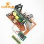 600W Ultrasonic Generator PCB Power Supply Ultrasonic Cleaning PCB Generator Circuit Board