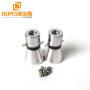 50W PZT4 Ultrasonic oscillator Transducer For 20KHZ Immersible Ultrasonic Transducer Pack