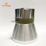 28KHz/40KHz/122KHz 35W Multi Frequency Ultrasonic Transducer for cleaning tank