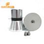 100W PZT4 Ultrasonic Vibration Sensor 25KHz Ultrasonic Transducer Used In Ultrasonic Cleaning