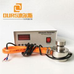 33KHZ 100W Ultrasonic Vibrating Screen For Metallurgical Mining