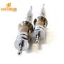 25KHZ 100W Piezoelectric Ultrasonic Atomizer Nozzle Spray Transducer For Ultrasonic Spray Pyrolysis
