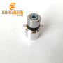 28KHZ 50W PZT4 High Efficient Ultrasonic Piezoelectric Transducer For Immersion Ultrasonic Transducers