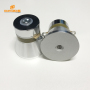 28KHz/40KHz/122KHz 35W Multi Frequency Ultrasonic Transducer,piezoceramic transducer,ultrasonic cleaning transducer