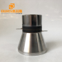 60w ultrasonic transducer for cleaning 28khz Frequency Piezoelectric Ultrasonic Transducer pzt4