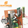 1000W 28KHZ/40KHZ Ultrasonic Sound Generator Circuit For Industrial Cleaning