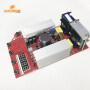 25KHZ/28KHZ Ultrasonic generator PCB +display board ,Portable Ultrasonic Transducer Driver / Display PCB Board For Ultrasonic Cleaner