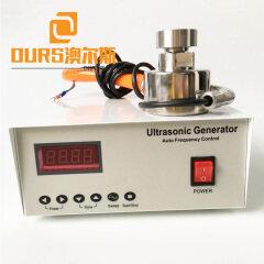 33KHZ 100W Digital Ultrasonic Vibrating Screen Generator For Sieving Chinese Medicine Powder