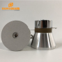 33K60W piezo Ultrasonic cleaner transducer for cleaning machine