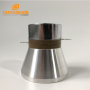 28K40K122KHZ60W Multi -frequency three frequency ultrasonic transducer for ultrasonic cleaning machine