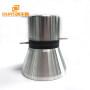 25KHz Ultrasonic Cleaning Transducer 100W Ultrasonic Oscillator PZT4 Ultrasonic Transmitter