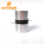 High Frequency 120KHZ 60W Ultrasonic Transducer Electrical Impedance Matching For Cleaning