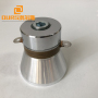 28kHz wholesale ultrasonic piezoelectric ceramic transducer for industrial cleaning 100w power