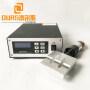 2000W 20KHZ Ultrasonic Generator Transducer Booster Horn For Ultrasonic Mask Ear-Loop Welding Machine