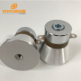 33K60W/pzt-8 High Power Ultrasound cleaning BLT vibration piezoelectric transducer for industry cleaning machine