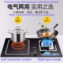 Gas Electric Dual Purpose Stove Double Stove One Electric One Gas Desktop Embedded Induction Cooker Gas Stove Ng Lpg