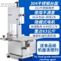 Electric Table Bone Cutting Saw Multifunctional Meat Chopper Automatic Commercial Frozen Meat Cutting Machine Bone Sawing