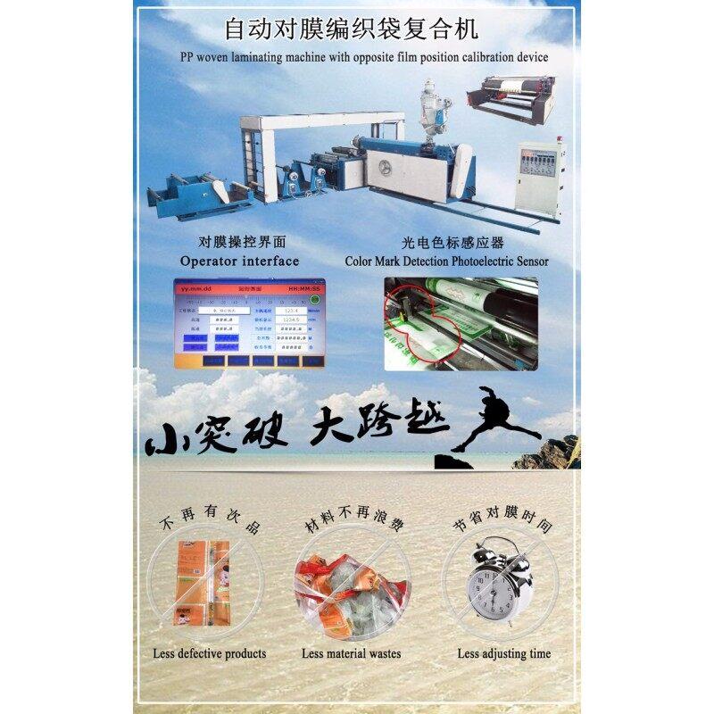 PP/PE plastic woven bag production line machine