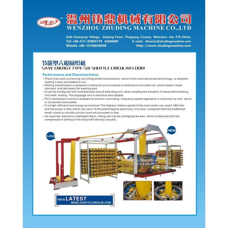 Flour pp woven bag four shuttles circular loom machine