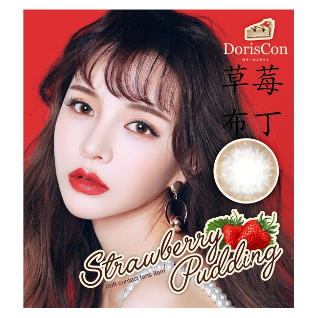 2019 new arrival DorisCon Strawberry Puddingcontact lens contact lenses hot selling cosmetic soft lens