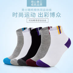 wholesale summer men's cotton sports socks