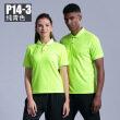 P14-3 fluorescent green top