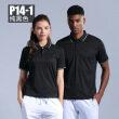 P14-1 black top