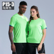 P15-3 green top