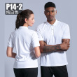 P14-2 white top