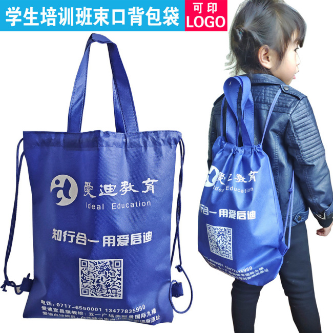 Training course publicity bag non woven double drawstring bag customized double shoulder strap mouth Backpack Bag customized logo spot