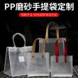 Customized PP handbag [contact customer service]